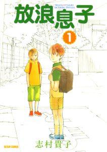 『放浪息子』(志村貴子/KADOKAWA)