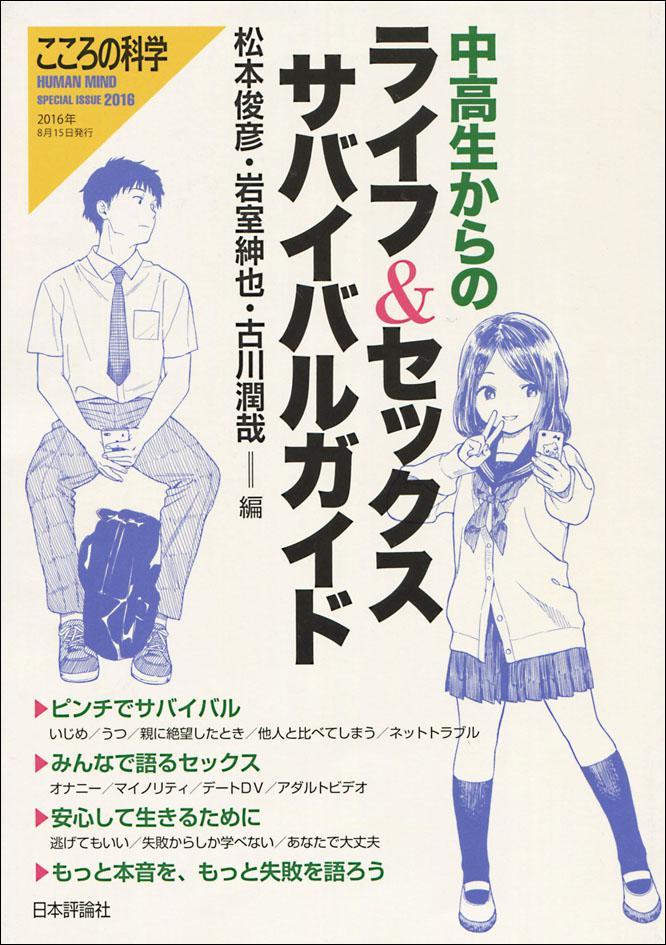 【書籍紹介】死にたいと悩む君に読んでほしい「中高生からのライフ&セックス サバイバルガイド」