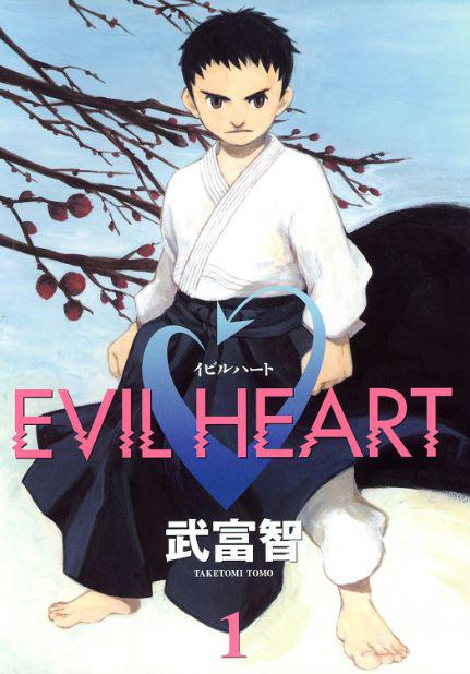 【マンガ紹介】助けを求めることは「逃げ」じゃない 『EVIL HEART』