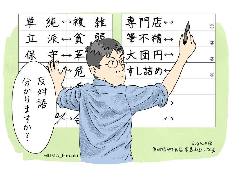 なぜ辞書を作る人に?「漫画家になりたかった」――Twitterフォロワー48,000人の辞書編纂者・飯間浩明さんインタビュー