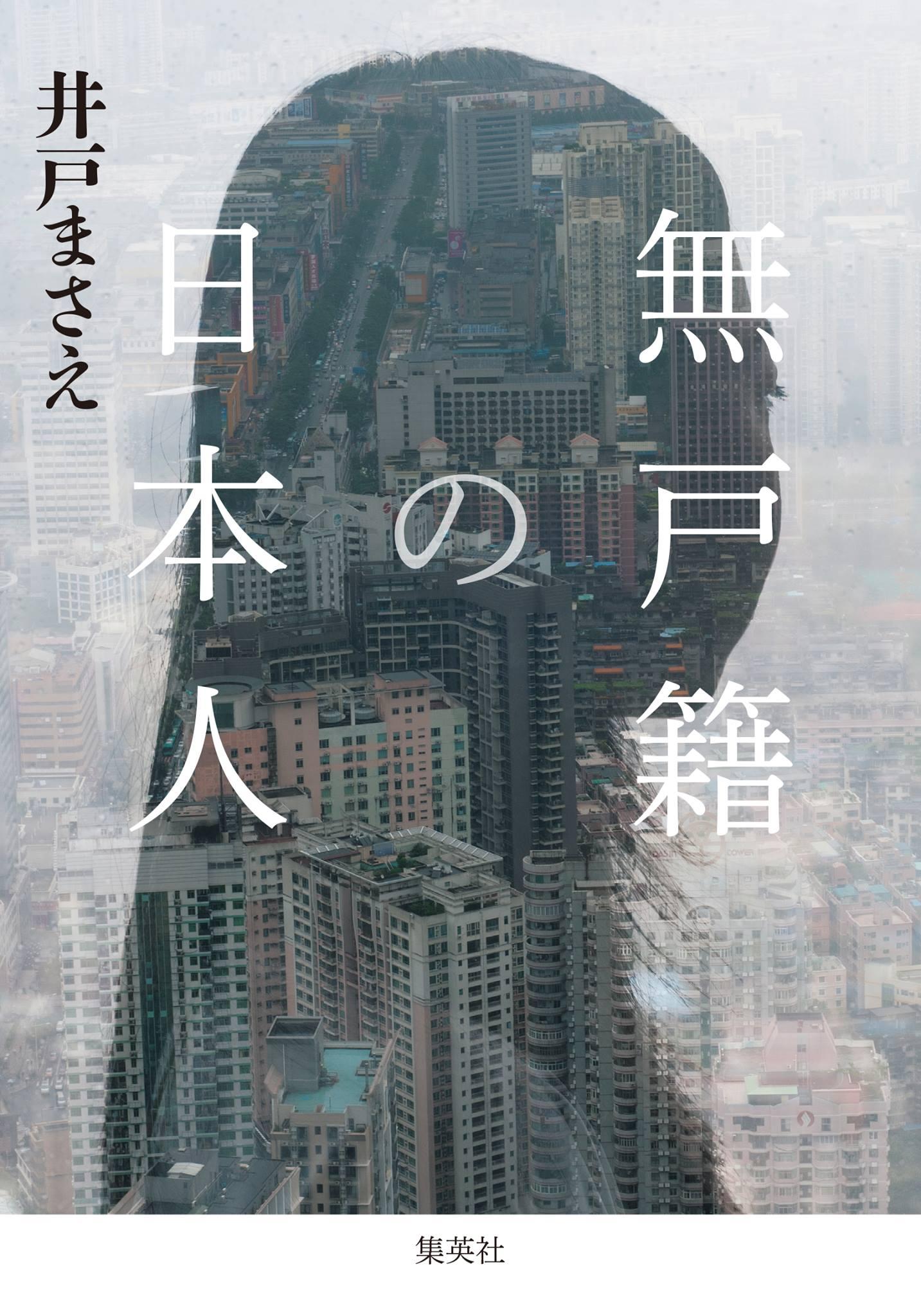 戸籍のない子どもたちをどうすれば救えるのか。無戸籍者が辿る過酷な人生と法の不条理に言及したノンフィクション『無戸籍の日本人』
