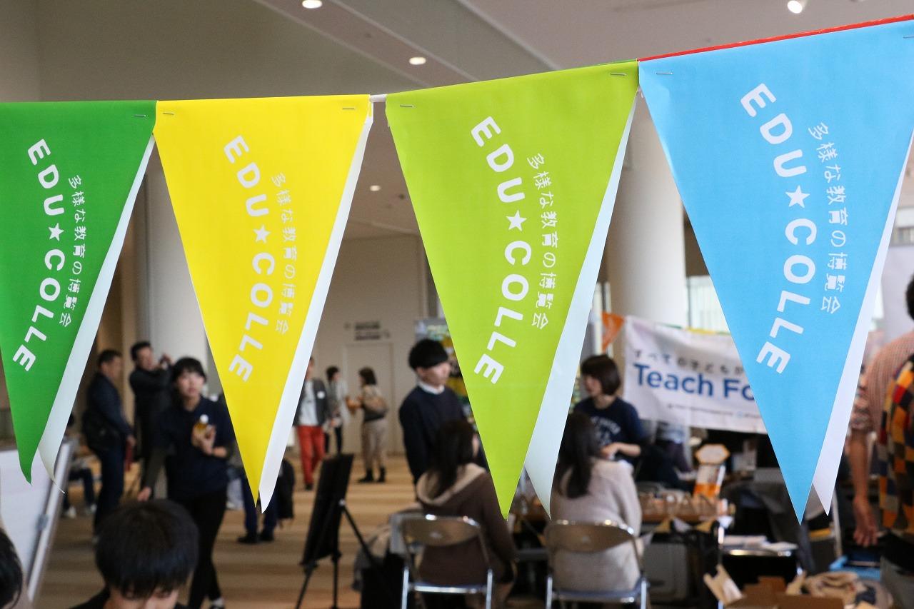 子どもたちが自分らしく学べる場所を日本中に広げたい――エデュコレ大阪に見た、これからの教育のカタチ