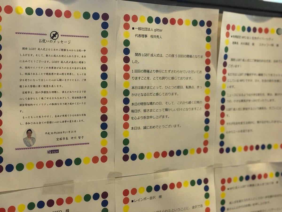 7_LGBT成人式99_各団体からのお祝いのメッセージボード