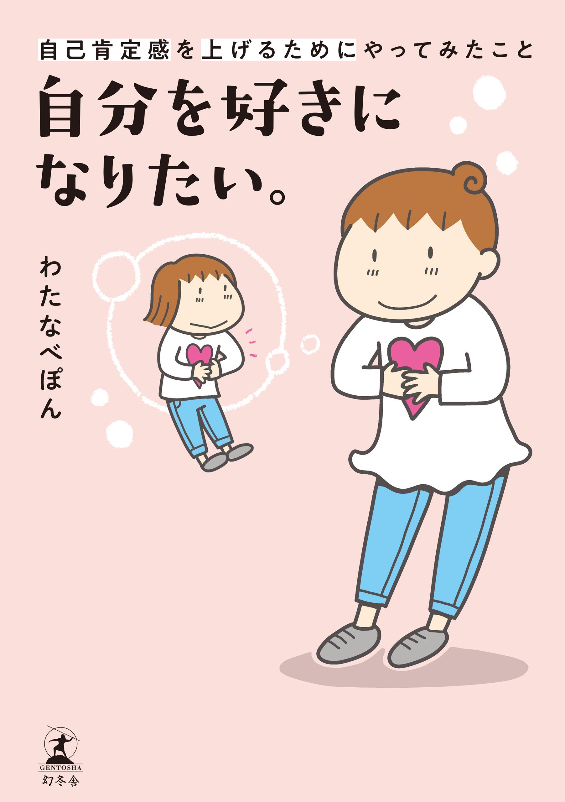 jibunwosukini_cover.indd
