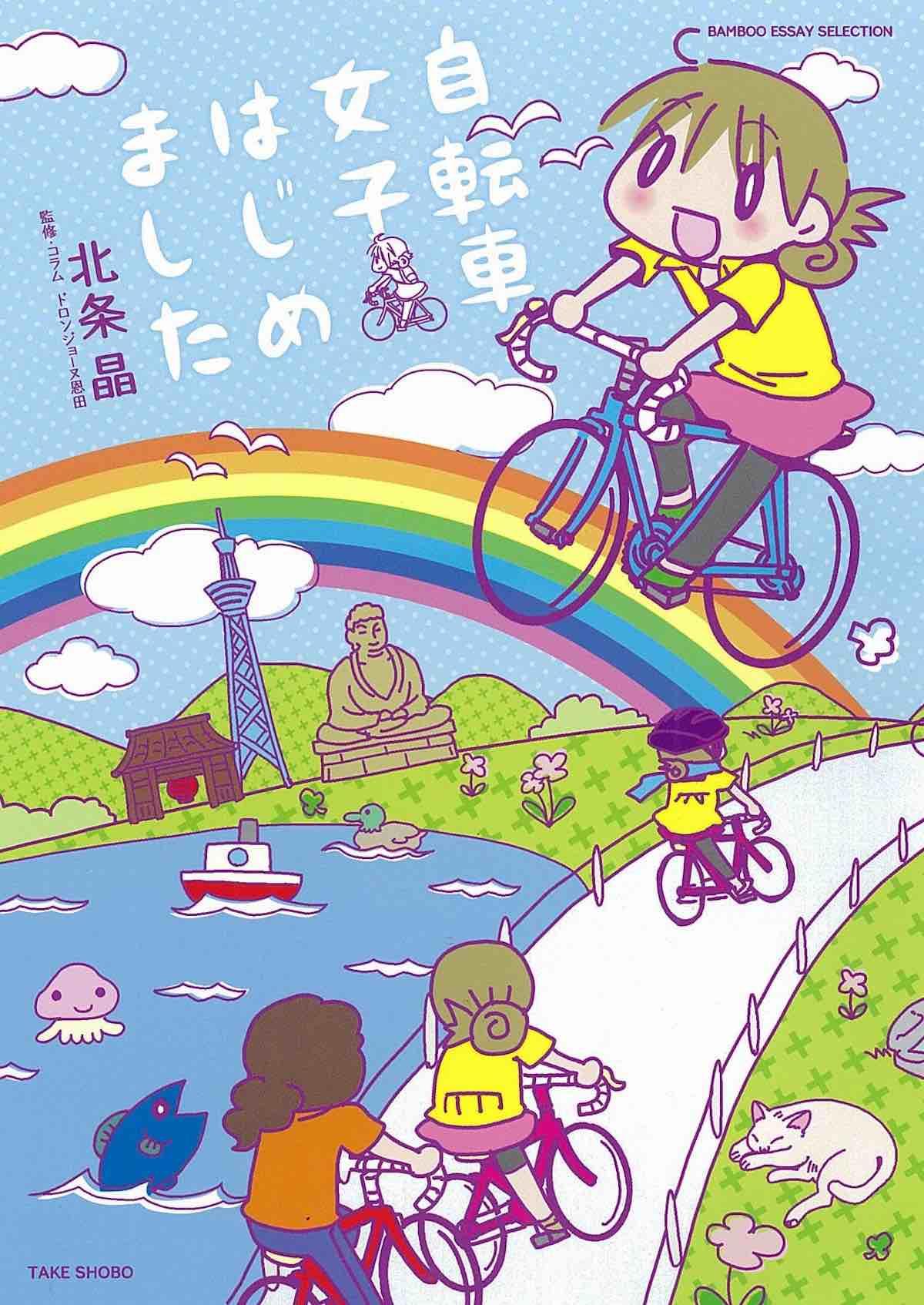s自転車女子はじめました
