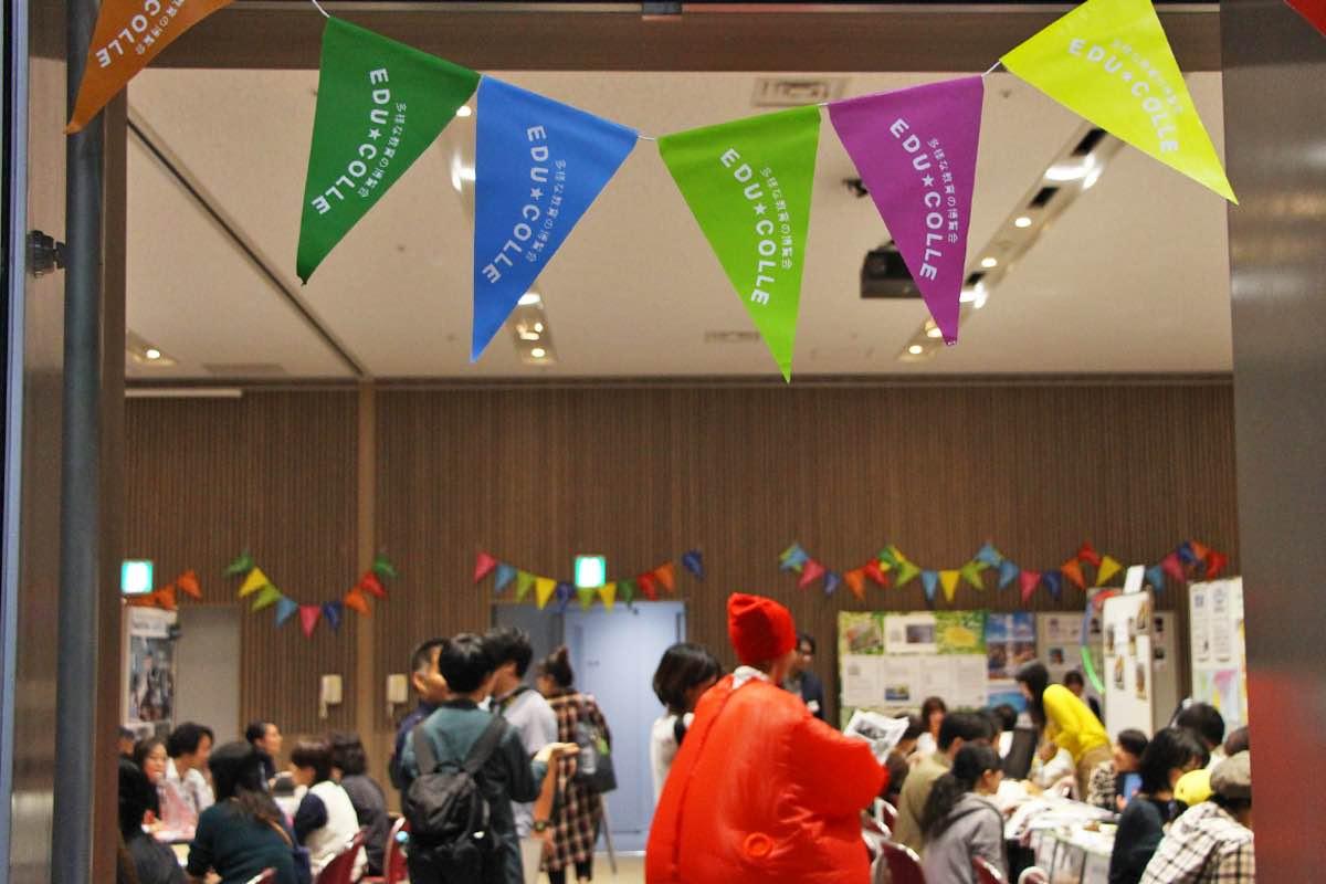 多様な教育の今を知り、仲間と出会う――全国4会場に広まる「エデュコレ2019」イベントレポート