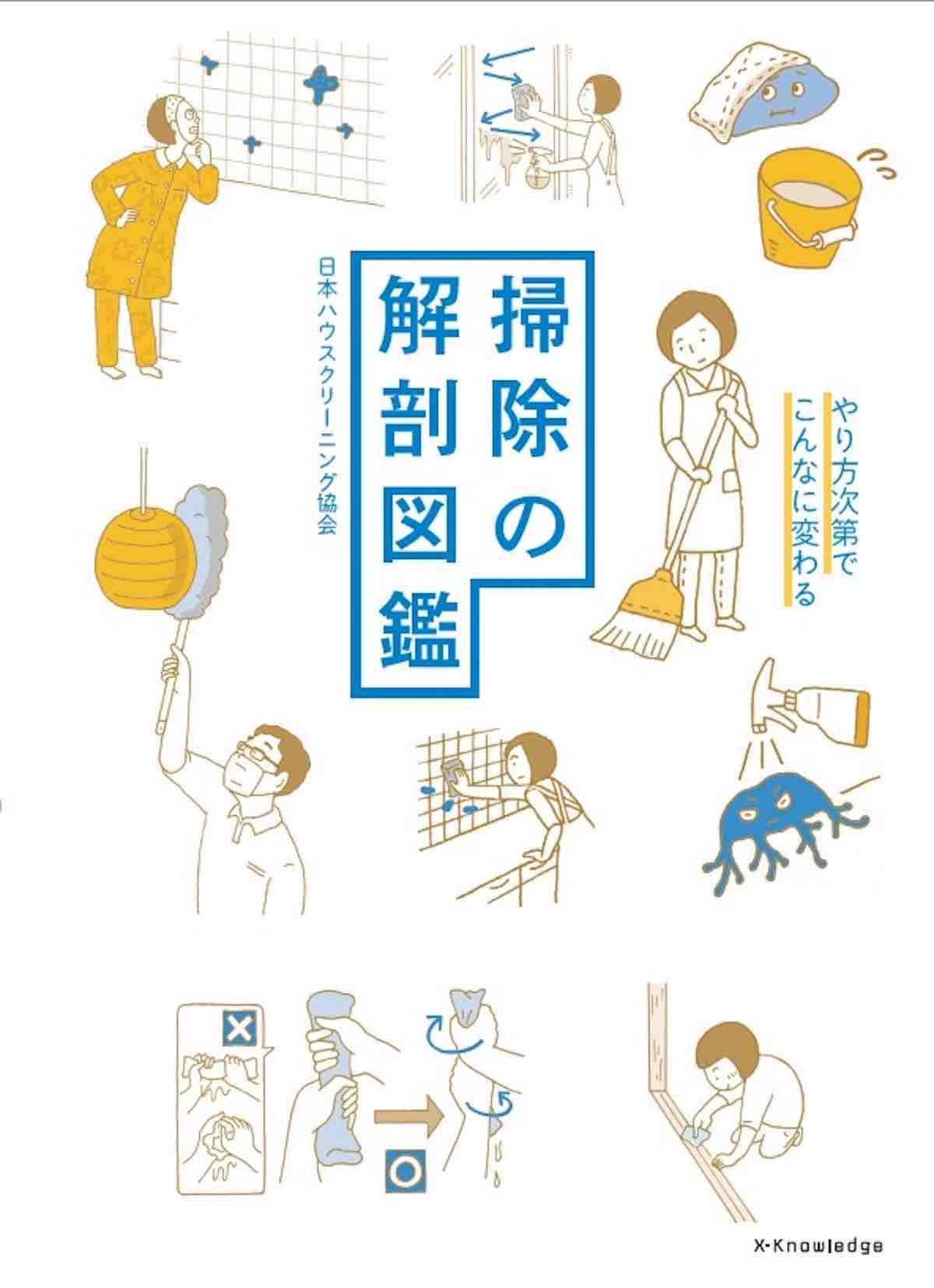 s掃除の解剖図鑑jpg