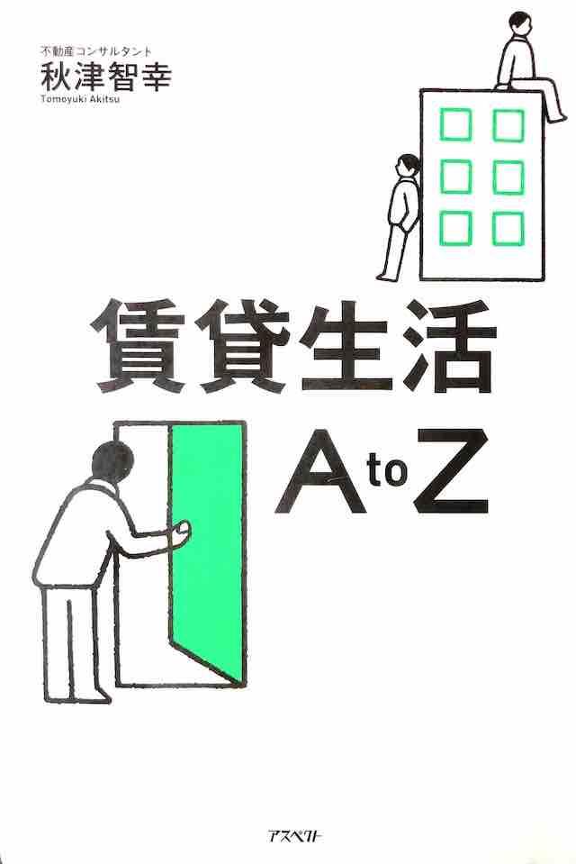 s賃貸生活AtoZ