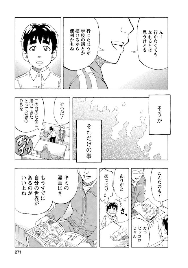 「学校へ行けない僕と9人の先生」(C)棚園正一/双葉社