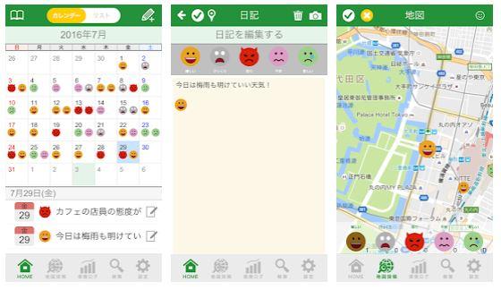 5_アプリ画像